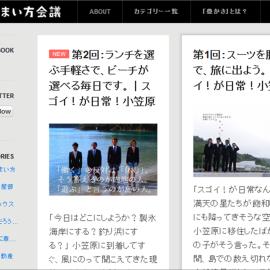 「未来住まい方会議 by YADOKARI」にて連載中!